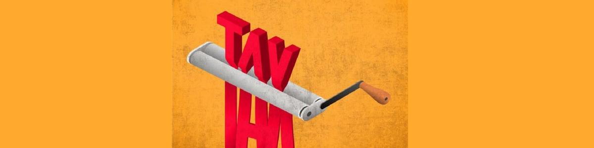 La flat tax favorisce i ricchi?